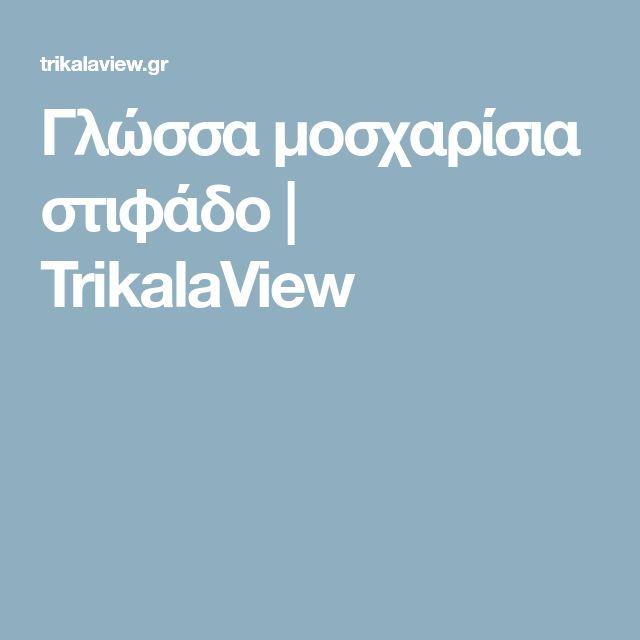 Γλώσσα μοσχαρίσια στιφάδο | TrikalaView