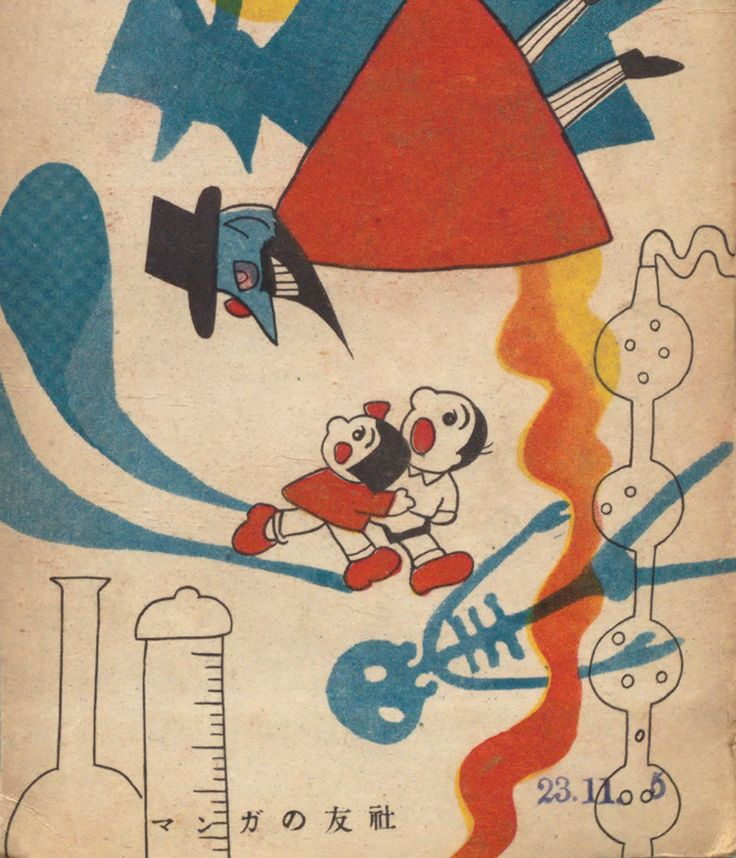 Illustration from the 1948 children's comic The Magic Underground Castle (魔の地中城)   by another 50 Watts fave, Rokuro Taniuchi (1921–81)