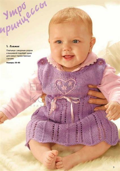 Ажурное детское платье спицами