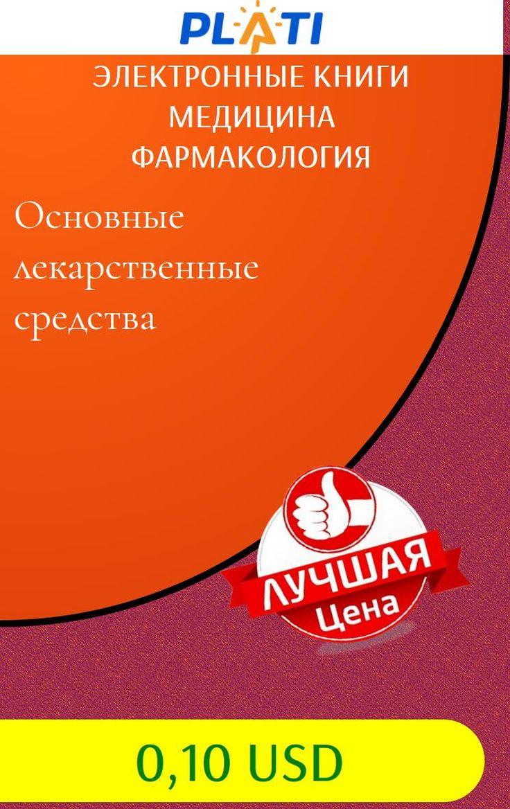 Основные лекарственные средства Электронные книги Медицина Фармакология