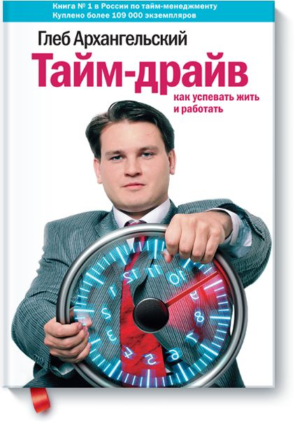 Хотите успевать больше? Книга «Тайм-драйв» подскажет как. Публикуем главу 4 «Рабочий день: как организовать его в быстро меняющемся мире».