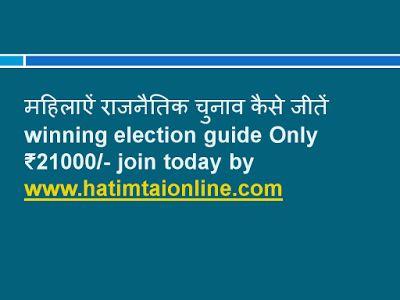 hatimtaionline.com: महिलाऐं राजनैतिक चुनाव कैसे जीतें