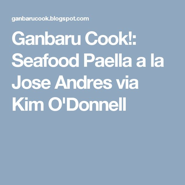 Ganbaru Cook!: Seafood Paella a la Jose Andres via Kim O'Donnell