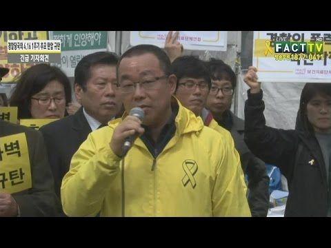 """[팩트TV] 유경근 위원장 """"경찰이 추모참가자 속에 섞여 폭력집회 선동"""""""