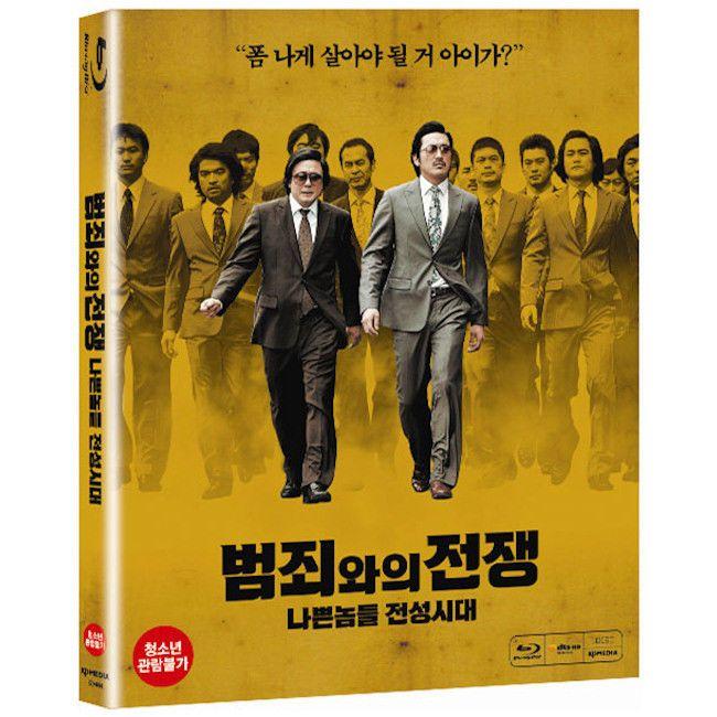 Nameless Gangster Blu-ray Region A / Choi Minsik, Ha Jungwoo / Korean movie