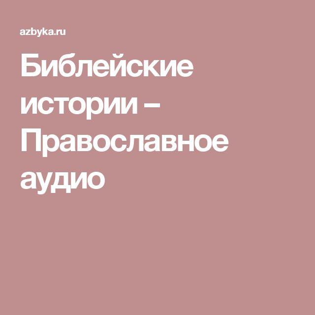 Библейские истории – Православное аудио