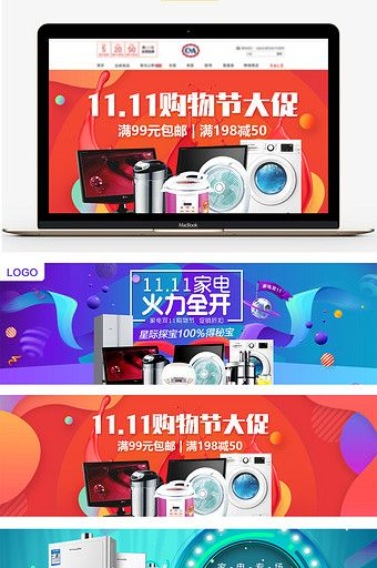 Taobao Tmall Jingdong Digital Home Appliance Banner Material 11 11