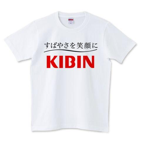 【パロディー商品】キビンビール   デザインTシャツ通販 T-SHIRTS TRINITY(Tシャツトリニティ)