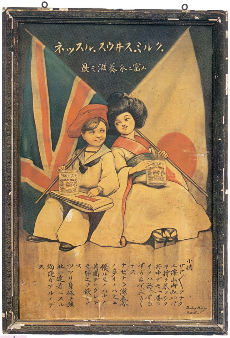 【ネスレ日本】大正初期のネッスル印煉乳のポスター