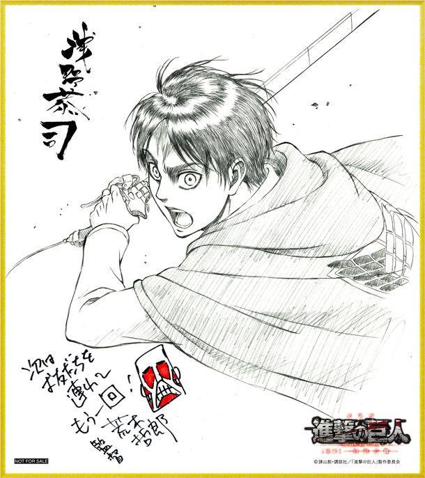 劇場アニメ「進撃の巨人」入場者プレゼントミニ色紙