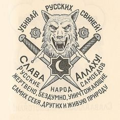 Russian Prison Tattoo                                                                                                                                                      More