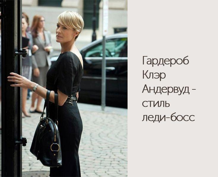 Гардероб Клэр Андервуд — стиль леди-босс — DiscoverStyle.ru
