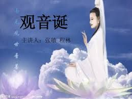 teresainsegna: 欢音诞节 Compleanno di Guan Yin / Guan Yin's Birthday ...