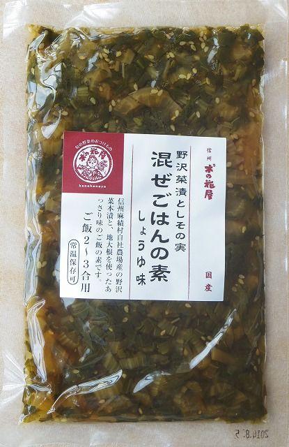 野沢菜漬としその実 混ぜごはんの素 しょうゆ味