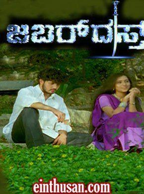 Zabardusth Kannada Movie Online - Bhushan Kumar, Rashmi Kulkarni, B C Patil, Swasthik Shankar, Radha Kishan, Jayalakshmi and Vijayalakshmi. Directed by Ram Bharathan Devan. Music by Sun Screen. 2005