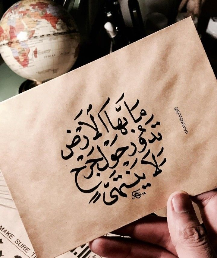 Pin By 7amoudi On خاص Cute Wallpaper For Phone Words Arabic Calligraphy Design