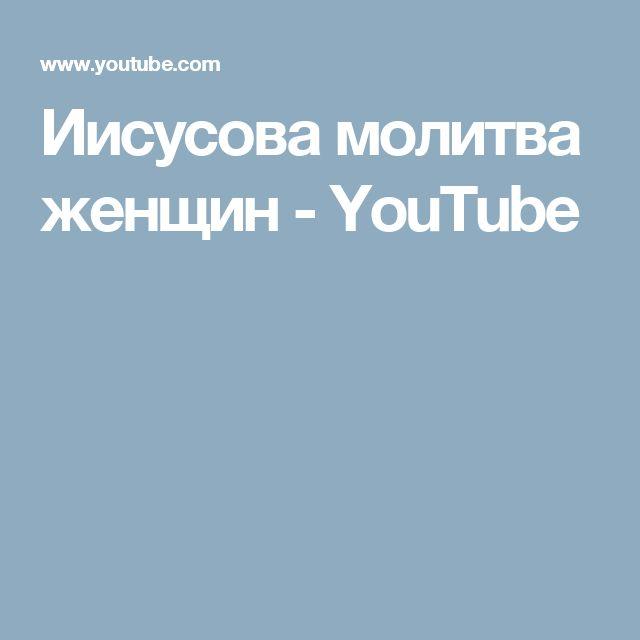 Иисусова молитва женщин - YouTube