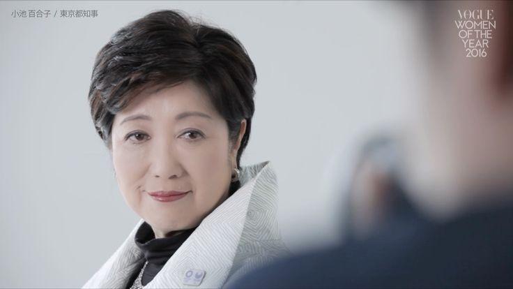 小池百合子東京都知事日本の女性へ贈るエール VOGUE JAPAN Women of the Year 2016