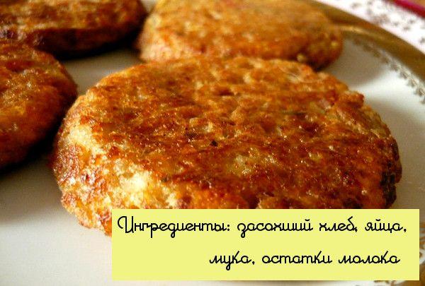 РЕЦЕПТЫ И СОВЕТЫ ХОЗЯЙКАМ: 10 восхитительных блюд из объедков. Экономия 100%