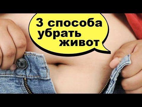 10 хитростей плоского живота - YouTube
