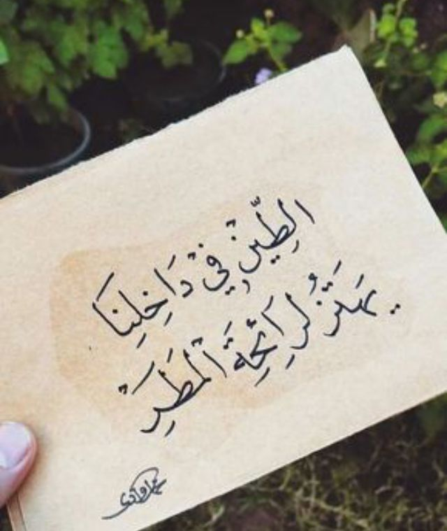 Pin By سارة عبدالهادي On Worded Words Quotes Book Quotes Calligraphy Words