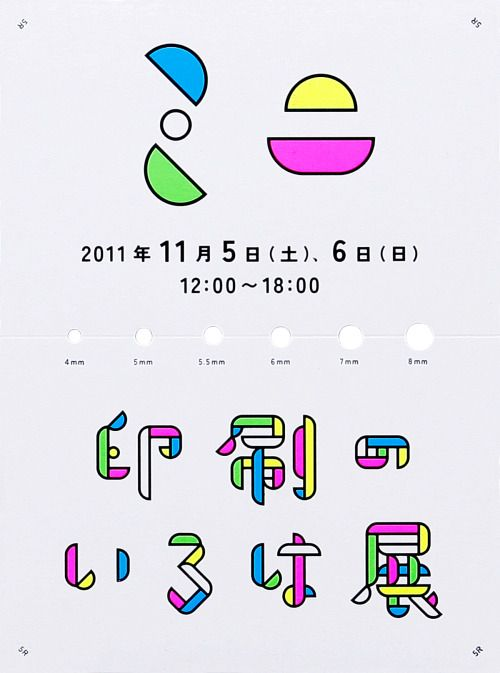 Japanese Poster: ABCs of Printing. All Right Graphics. 2011