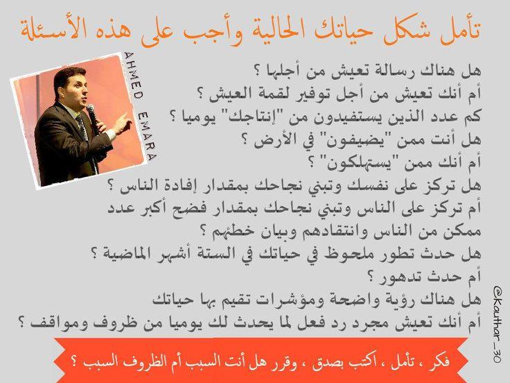 أحمد_عمارة