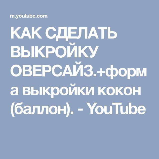 КАК СДЕЛАТЬ ВЫКРОЙКУ ОВЕРСАЙЗ.+форма выкройки кокон (баллон). - YouTube