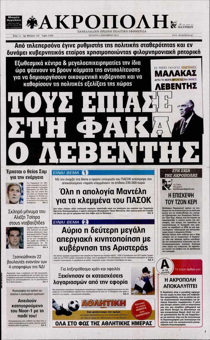 Εφημερίδα Η ΑΚΡΟΠΟΛΗ - Τετάρτη, 02 Δεκεμβρίου 2015