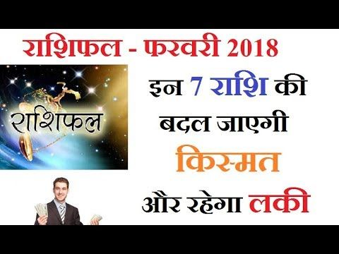 Best 25 aids in hindi ideas on pinterest tattoos om book 2018 7 ii rashifal 2018 in hind fandeluxe Image collections