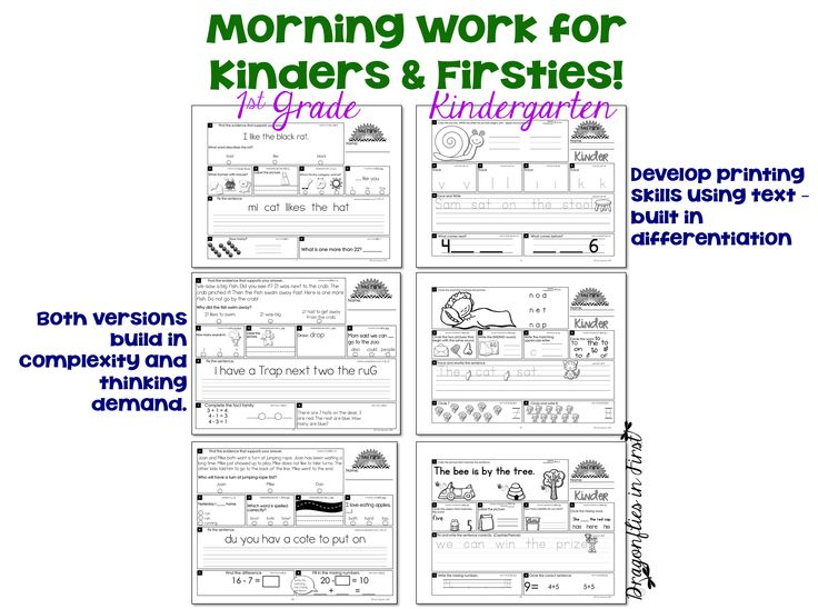 Engaging and meaningful ELA & MATH sheets for the year! Both Kinder and 1st Grade. CCSS aligned. Perfect for morning work, small and whole group lessons or homework!