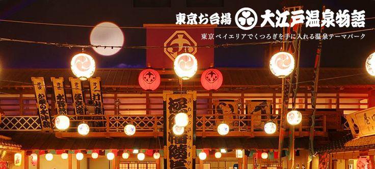 東京お台場 お台場大江戸温泉物語 ⇔ 成田/羽田空港