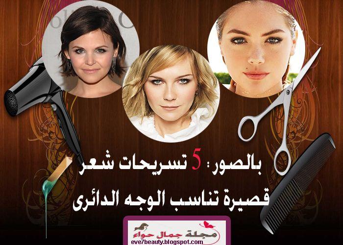 بالصور 5 قصات شعر قصيرة تناسب الوجه الدائرى Beauty Magazine Beauty Incoming Call Screenshot