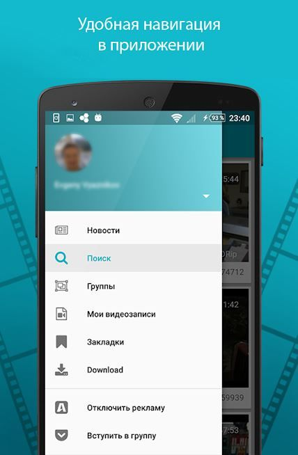 Скачать приложение xplayone скачать программу spaces на телефон