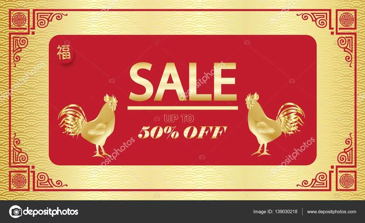 Sale discount banner for Happy Chinese New Year of the rooster. Hieroglyph translation: Happy Chinese New Year. Gift card with Chinese traditional decoration, gold ornament, red rooster, lantern, mandarin, clouds, fortune symbol. Vector illustration. — Stock Vector ©  #139030218