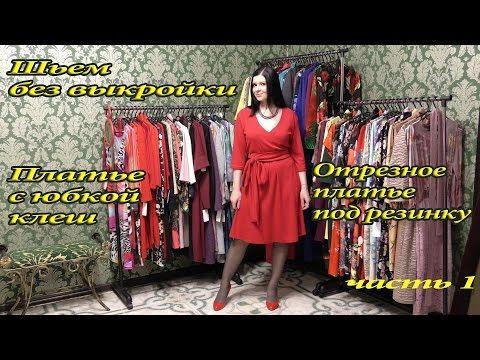 (5) Как сшить платье с юбкой клеш? Часть 1, видео-урок отрезное платье с запахом на декольте - YouTube