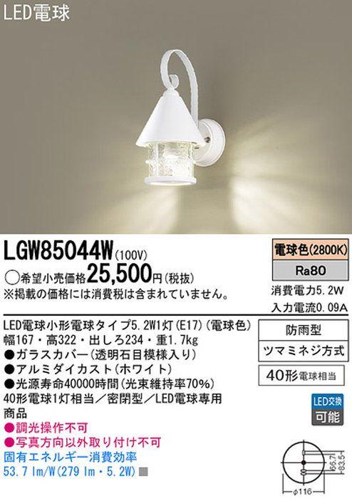 パナソニックエクステリアライトLGW85044W防湿・防雨型LED電球ホワイトアンティーク調ブラケット南欧風壁付け外部照明省エネ電球色