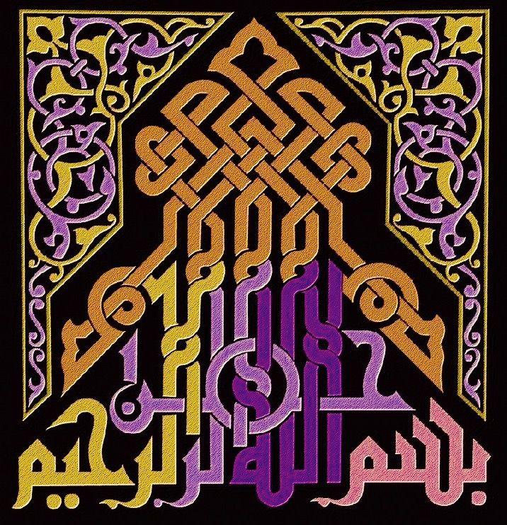 DesertRose,;,Bismillah Arrahman Arraheem,;,calligraphy art,;,