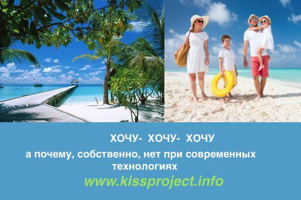 Во всех смыслах Мировой kissproject: Жить без проблем- Сказка… уже  НЕТ