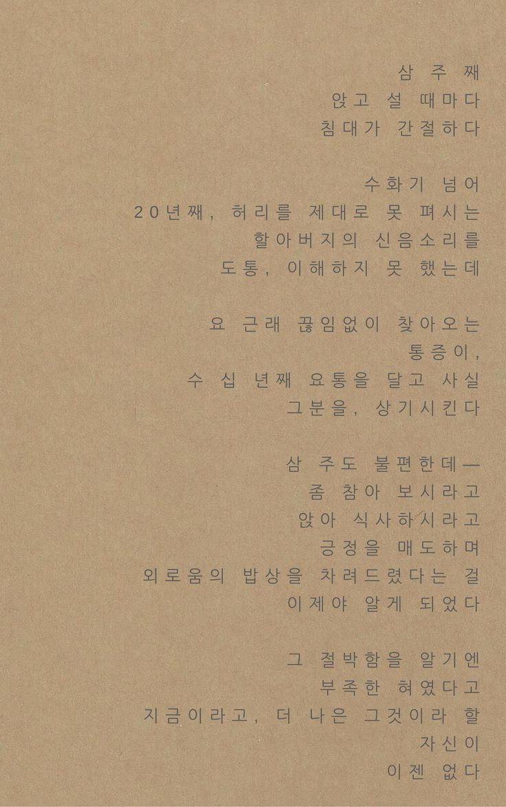 한국 시 Korean poetry