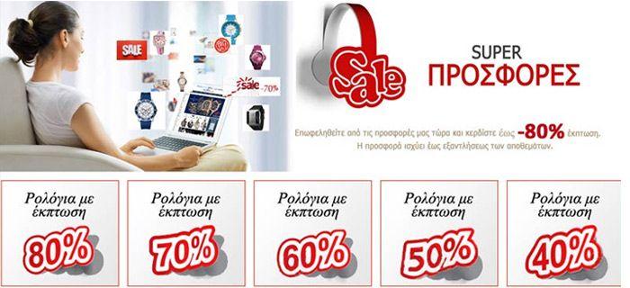 Εκπτώσεις έως 80% μόνο στο OROLOI.GR!!!! Δείτε όλες τις προσφορές στις πιο διάσημες μάρκες ρολογιών εδώ: http://www.oroloi.gr/sales.php