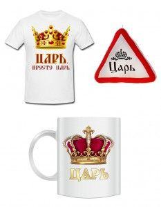 Подарочный набор для мужчины Царь: кружка + подушка в машину + футболка - фото