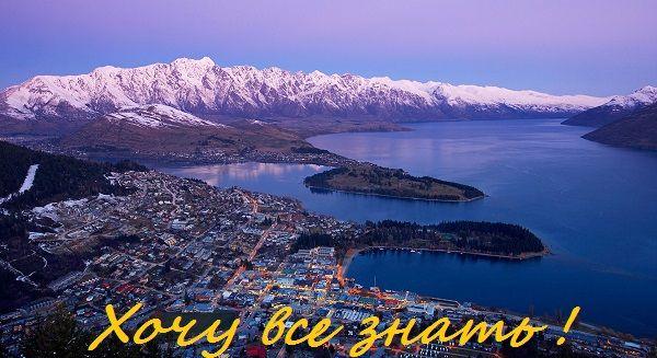 Квинстаун,Новая зеландия