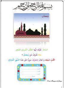 Cahier du ramadan prêt à être imprimer !