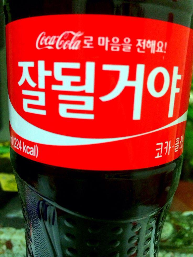 Coke Cola Korean Version