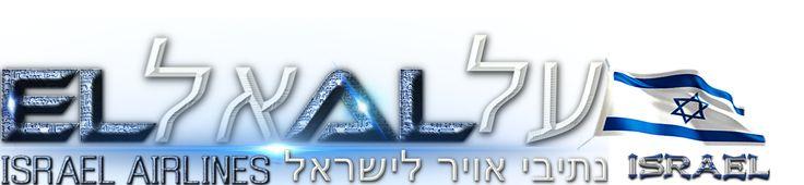 EL AL Logo bevel 00.png complect 02