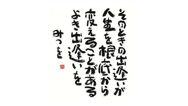 相田みつをさんの格言が毎日表示される『にんげんだもの 相田みつを 日めくり壁紙』が登場しました。 「くるしいことだってあるさ 人間だもの...