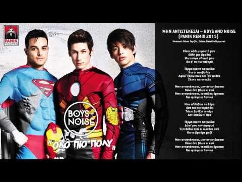 Boys And Noise - Μην Αντιστέκεσαι / Min Antistekesai (Officila Audio Rel...