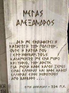 Ο Μέγας Αλέξανδρος διδάσκει πως γίνεσαι Έλληνας | crete-news.gr