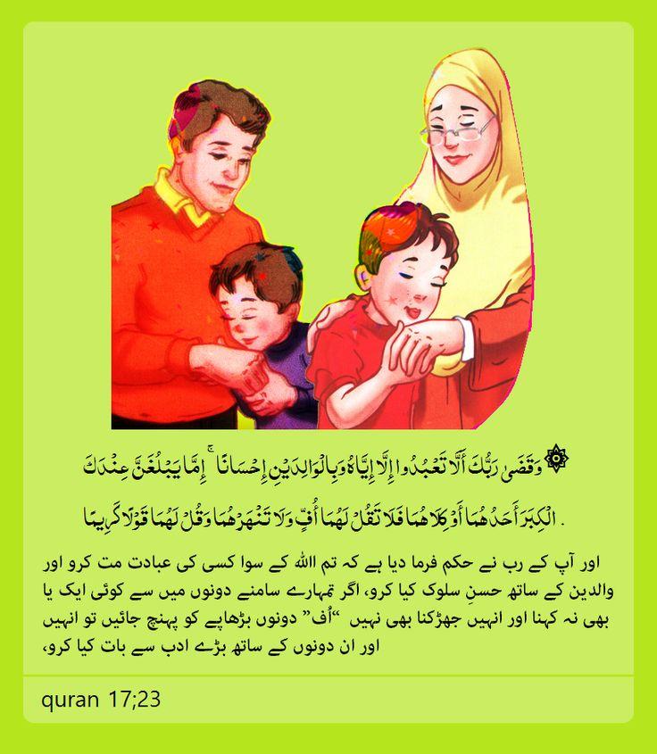 Hadith, Koran, Sprüche